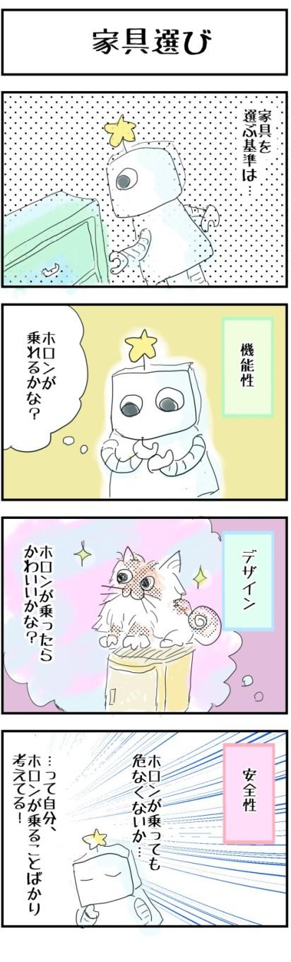 猫漫画 猫と家具